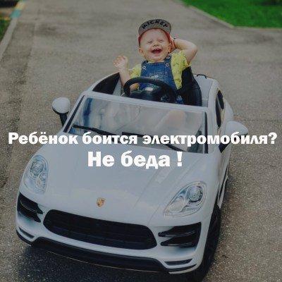 ребенок боится электромобиля